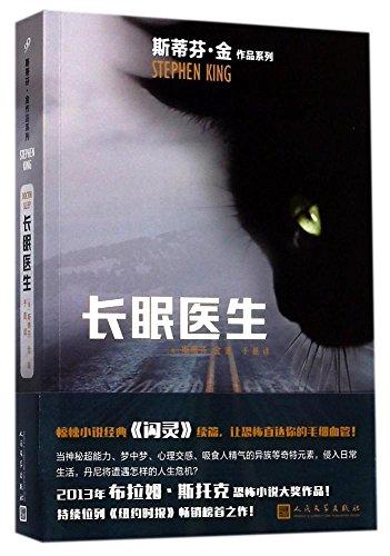 斯蒂芬·金小说系列套装:重生+它(套装共两册)