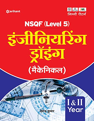 NSQF Level 5 Engineering Drawing Mechanical
