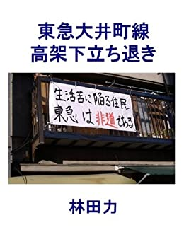 Driving out Inhabitants under the Elevated Railway of Tokyu Oimachi Line (Japanese Edition) di [Hayashida Riki]