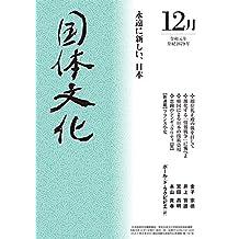 KokutaiBunka: R112 (Japanese Edition)