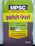 Unique MPSC Rajyaseva Purva Zalele Papers