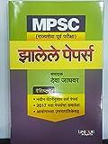 #8: Unique MPSC Rajyaseva Purva Zalele Papers