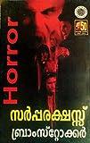 Sarparakshassu (Malayalam Edition)
