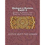 Quran e Karim : Part-2: Quran in Arabic and English Translation (Quran e Karim : Part-1) (English Edition)