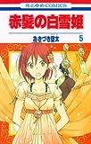 Akagami No Shirayukihime (Red-haired Princess Snow White) Vol.5 [Japanese Edition]