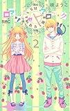 Romantica clock 2 (Ribbon Mascot Comics) (2013) ISBN: 4088672720 [Japanese Import]