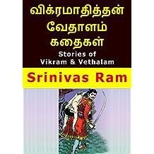 விக்ரமாதித்தன் வேதாளம் கதைகள்: Stories of Vikramathithan & Vethalam in Tamil (Tamil Edition)