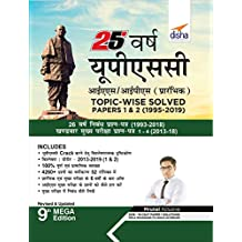 25 Varsh UPSC IAS/ IPS Prarambhik Topic-wise Solved Papers 1 & 2 (1995-2019)
