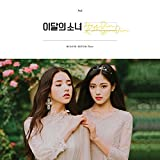 monthly girl LOONA - HeeJin and HyunJin (Single Album) CD+Photobook+Photocard