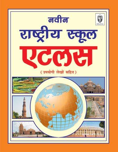 Naveen Rashtriya Atlas (Hindi) PB