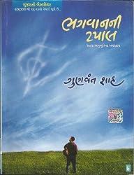 Bhagvan Ni Tapal