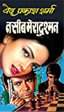 #8: Naseeb Mera Dushman: नसीब मेरा दुश्मन (Thriller) (Hindi Edition)