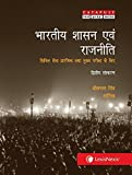 #3: Bhartiya Shasan Evam Rajneeti (Civil Services (Preliminary And Main) Examinations)