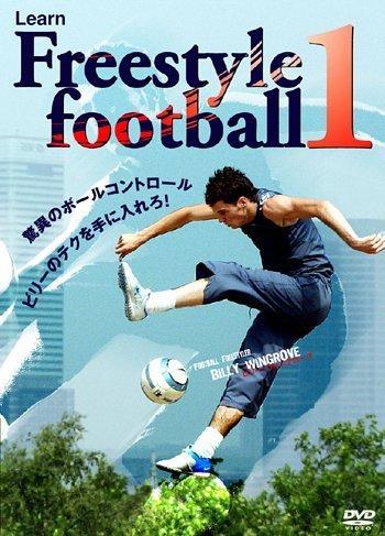 LEARN FREESTYLE FOOTBALL 1 待望のフットボールトリックハウツーDVD