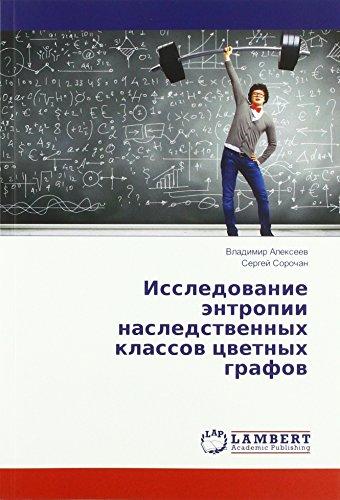 Issledovanie jentropii nasledstvennyh klassov cvetnyh grafov par Vladimir Alexeev