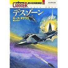 デスゾーン―第14空母戦闘群〈11〉 (光人社NF文庫)