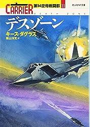 デスゾーン_第14空母戦闘群〈11〉 (光人社NF文庫)