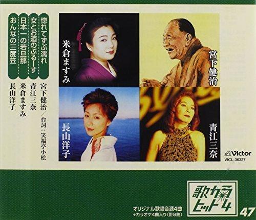 Jvc 47 (Utakara Hit 4, Vol. 47 by Various Artists (2007-07-02))