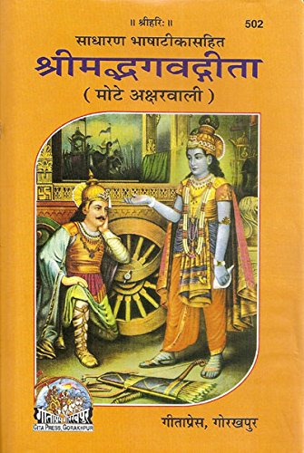 Amazon seller profile gita press books shrimadbhagavad gita mote aksar wali code 502 fandeluxe Image collections