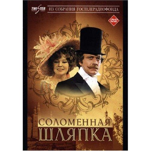 Preisvergleich Produktbild Der Strohhut (Solomennaya shlyapka) (Engl.: The Straw Hat)- russische Originalfassung