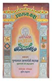 Illustrated Upasana Kaksha (Hindi)