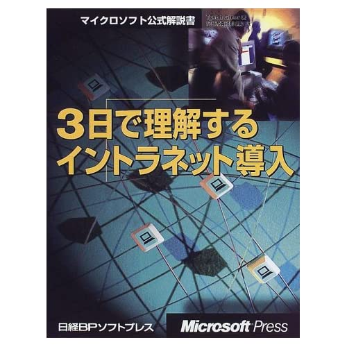 Intranet introduction to understand in three days (Microsoft official manual) (1998) ISBN: 4891000147 [Japanese Import]