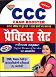 CCC Exam Booster Practice Sets
