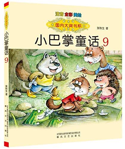 小巴掌童话9(注音全彩美绘)/国内大奖书系