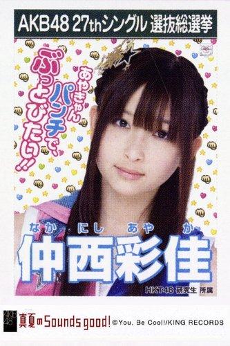 ?SUENA BIEN! TABLERO DE TEATRO DE LA AKB48 ELECCIONES OFICIALES FOTOGRAF?A 27O VIDA DE SOLTERO DE SELECCI?N PLENO VERANO NAKANISHI AYAKA (JAP?N IMPORTACI?N)