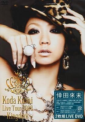Koda Kumi Live Tour 2008-Kingdom [DVD] (2008) (japan import)