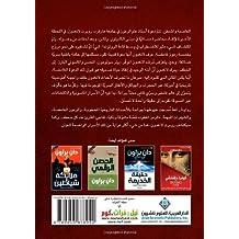 The Lost Symbol (Arabic Edition) by Dan Brown (2010-01-05)