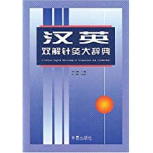 A Chinese-English Dictionary of Acupuncture and Moxibusiton