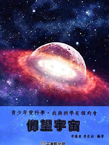 仰望宇宙 (English Edition)