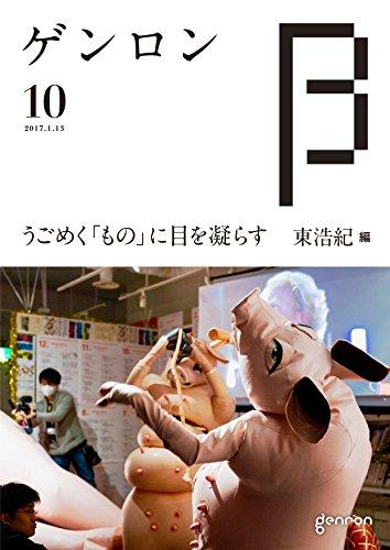 genronb10-japanese-edition