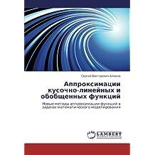 Approksimatsii kusochno-lineynykh i obobshchennykh funktsiy: Novye metody approksimatsii funktsiy v zadachakh matematicheskogo modelirovaniya