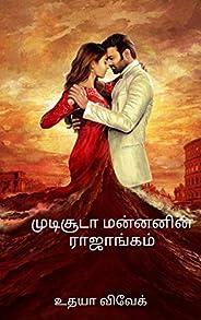 முடிசூடா மன்னனின் ராஜாங்கம் (Tamil Edition)