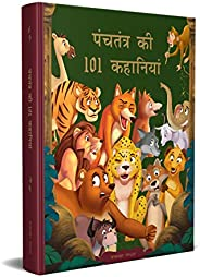 Panchatantra Ki 101 Kahaniyan: Collection Of Witty Moral Stories For Kids For Personality Development In Hindi
