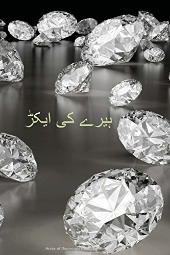 Acres of Diamonds (Urdu Edition)