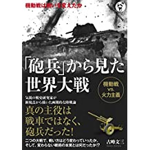 World war from a standpoint of artillery: Have maneuver warfare change the war World War 2 select (Japanese Edition)