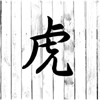 Tiger - Kanji Japanese Symbol - /Tumbler/Water Bottle/Car/Laptop/Truck/Phone/Computer/Home Decal Easy to Apply and Removed