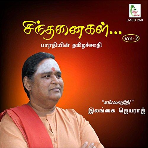 vetri-bharathiyin-thamizhachathi