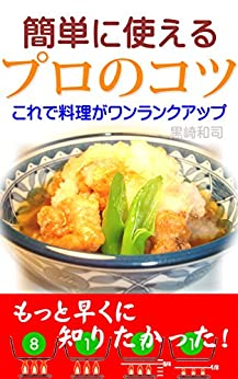 Easy Recipes tips and Cooking tips: Discover easy Recipes plan (Japanese Edition) di [Kurosaki Kazuji]