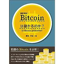 bitcoin (Japanese Edition)