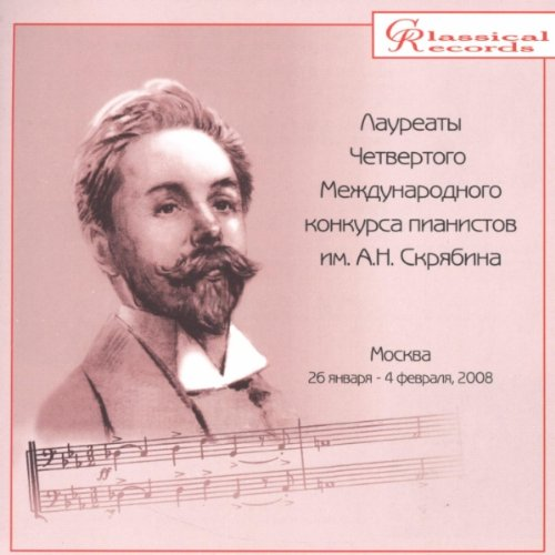 Winners of the 4th Scriabin International Piano Competition