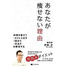 anatagayasenairiyuu: taisituwokaetesutoresubutorikatabutorimizubutoriwokaisyousuru (Japanese Edition)