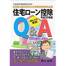 heisei 30 nenban juutaku loan kuujo Q and A 100 no gimon ni okotaeshimasu (Japanese Edition)