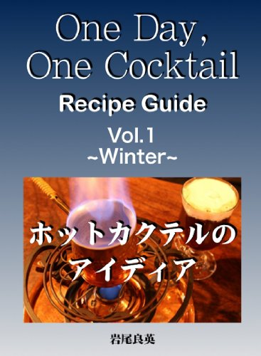 One Day One Cocktail Winter Ideas of Hot Cocktail (Japanese Edition)