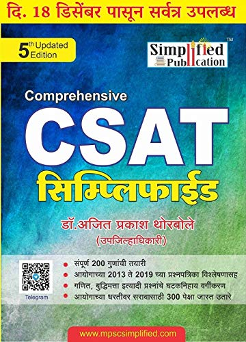 MPSC CSAT Simplified: 5th Edition