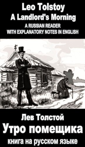 A Russian reader 'Utro pomeshika': Vocabulary in English, Explanatory notes in English, Essay in English (illustrated, annotated) (English Edition)