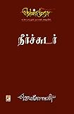 நீர்ச்சுடர் / Neerchudar (வெண்முரசு / Venmurasu Book 23) (Tamil Edition)